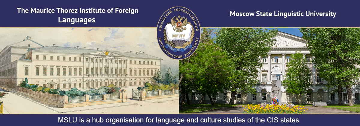 The Maurice Thorez Institute of Foreign Languages / Moscow State Linguistic University
