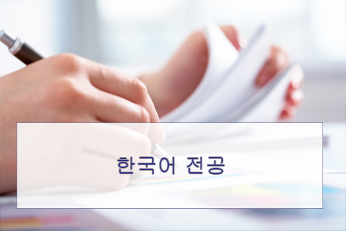 Korean language Section