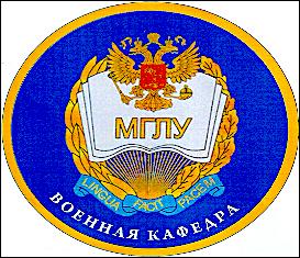 Военная кафедра МГЛУ
