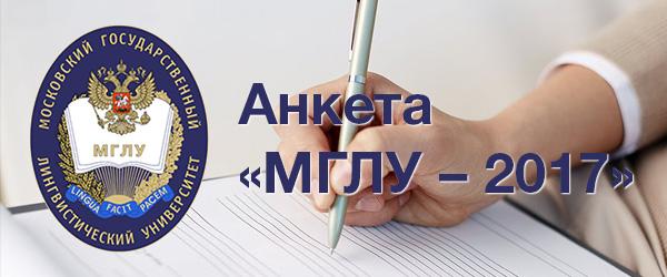 Анкета «МГЛУ – 2017»