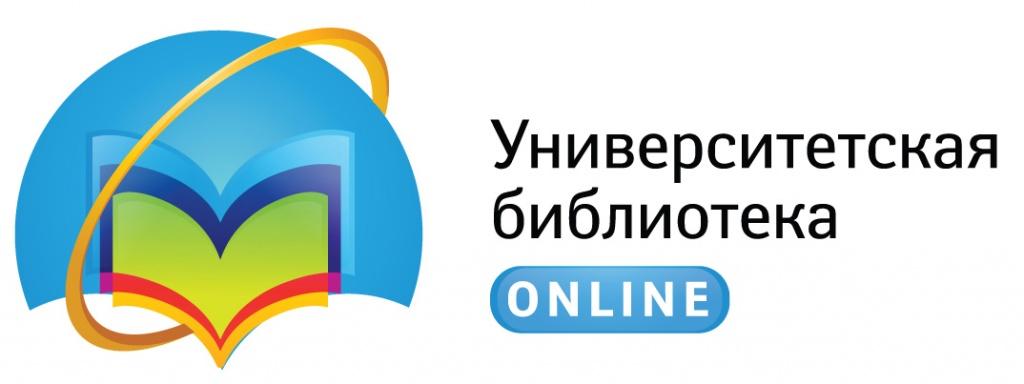 Электронные ресурсы Университетская библиотека онлайн